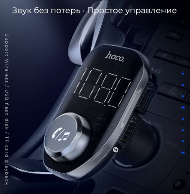 FM-модулятор HOCO E45, Bluetooth, 2 USB
