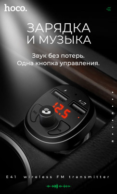 FM-модулятор HOCO E41, Bluetooth, 2 USB
