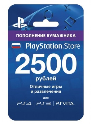 Карта пополнения бумажника Playstation Network на 2500 руб.